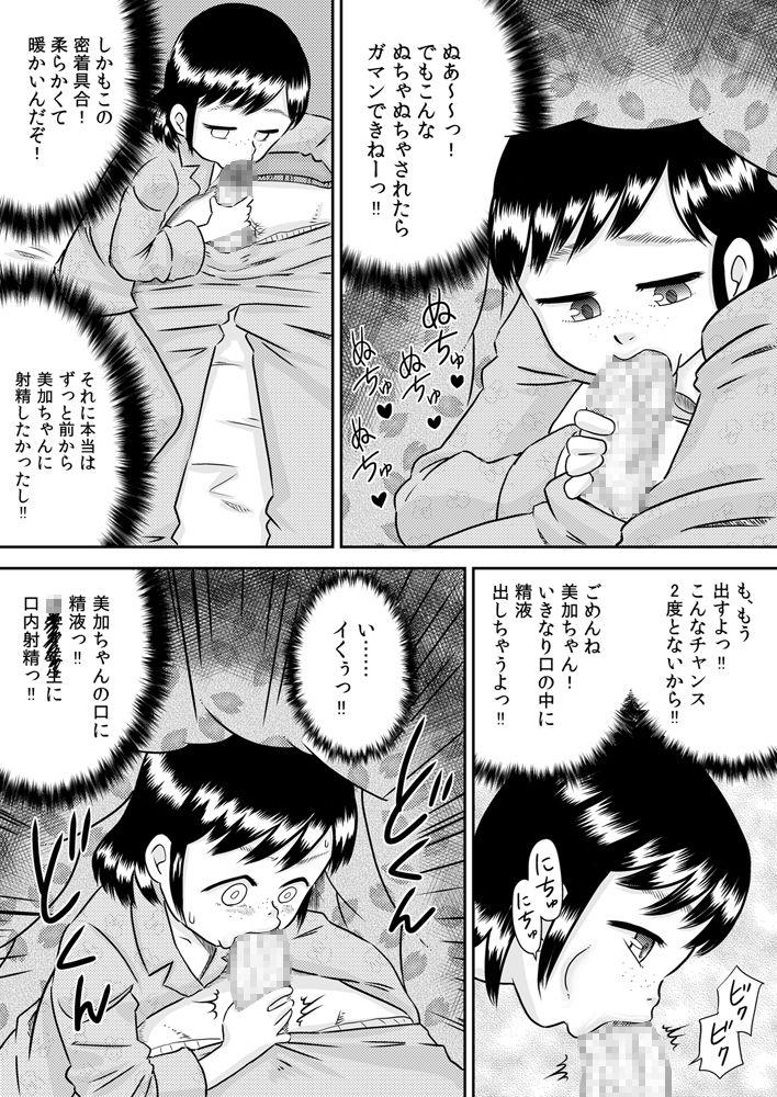 Meikko no Okuchi 9