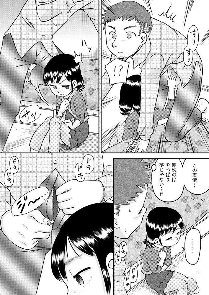 Meikko no Okuchi 16