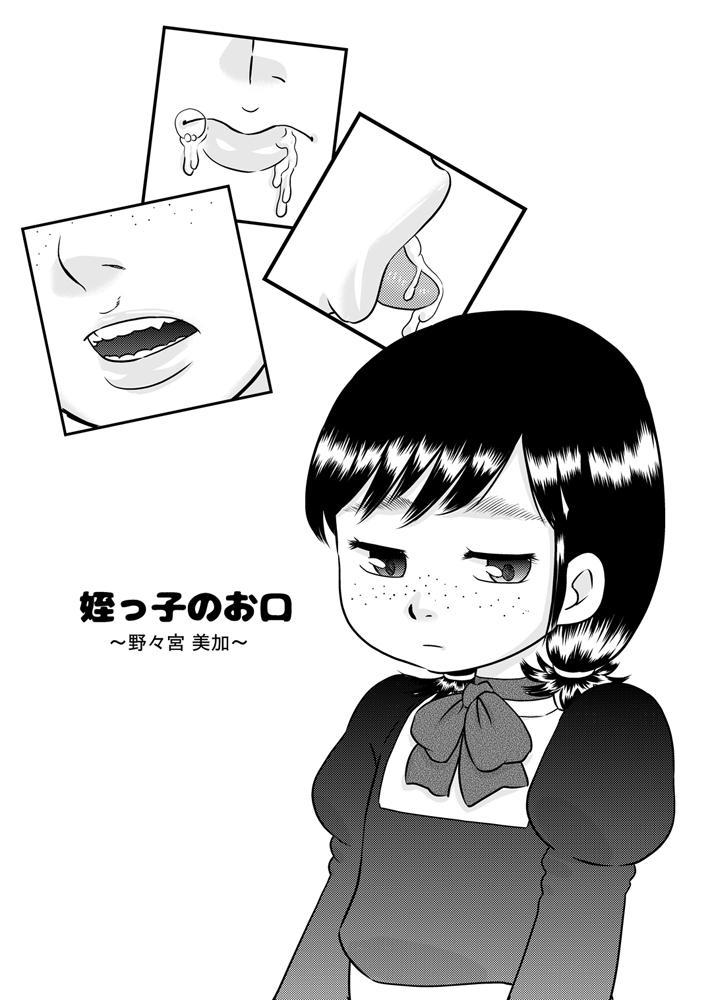 Meikko no Okuchi 1