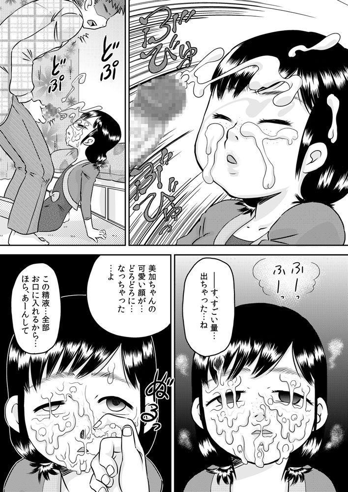 Meikko no Okuchi 21