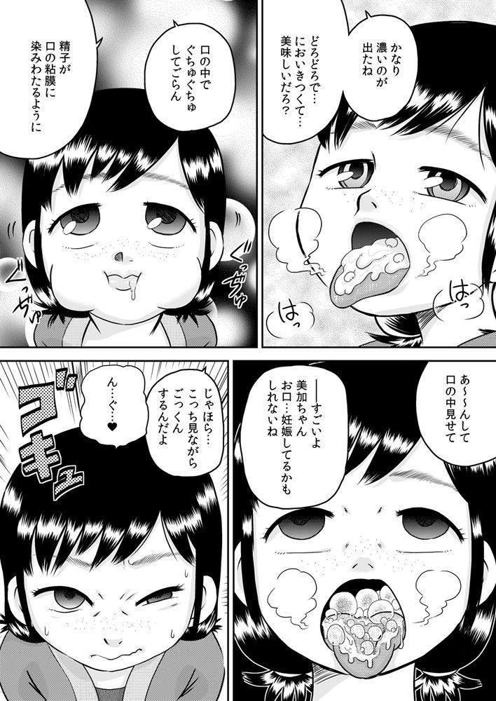 Meikko no Okuchi 22