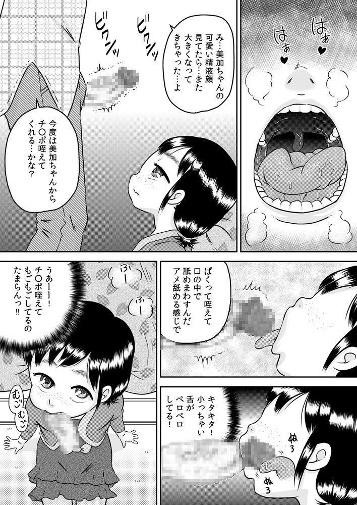 Meikko no Okuchi 23