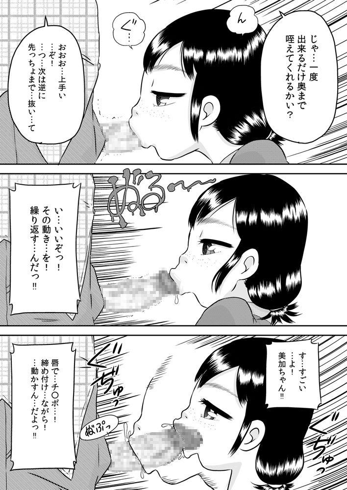 Meikko no Okuchi 24