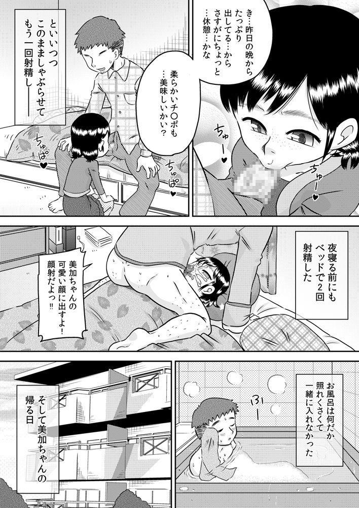 Meikko no Okuchi 27