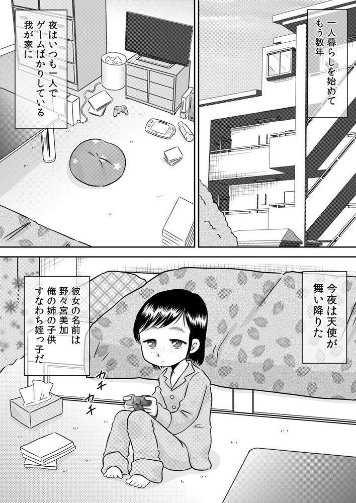Meikko no Okuchi 2