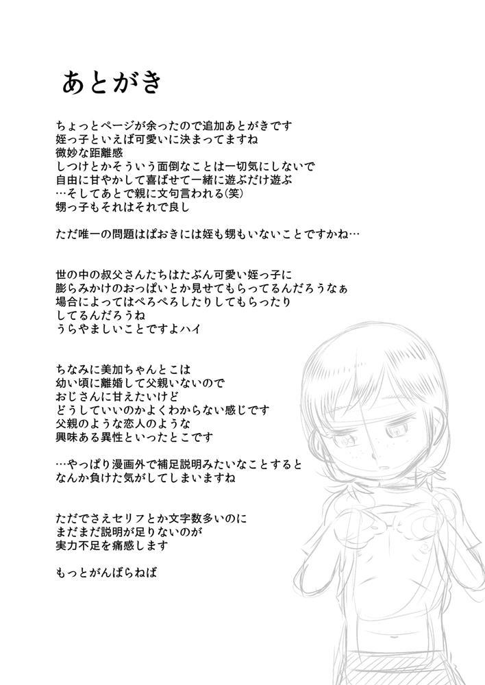 Meikko no Okuchi 32