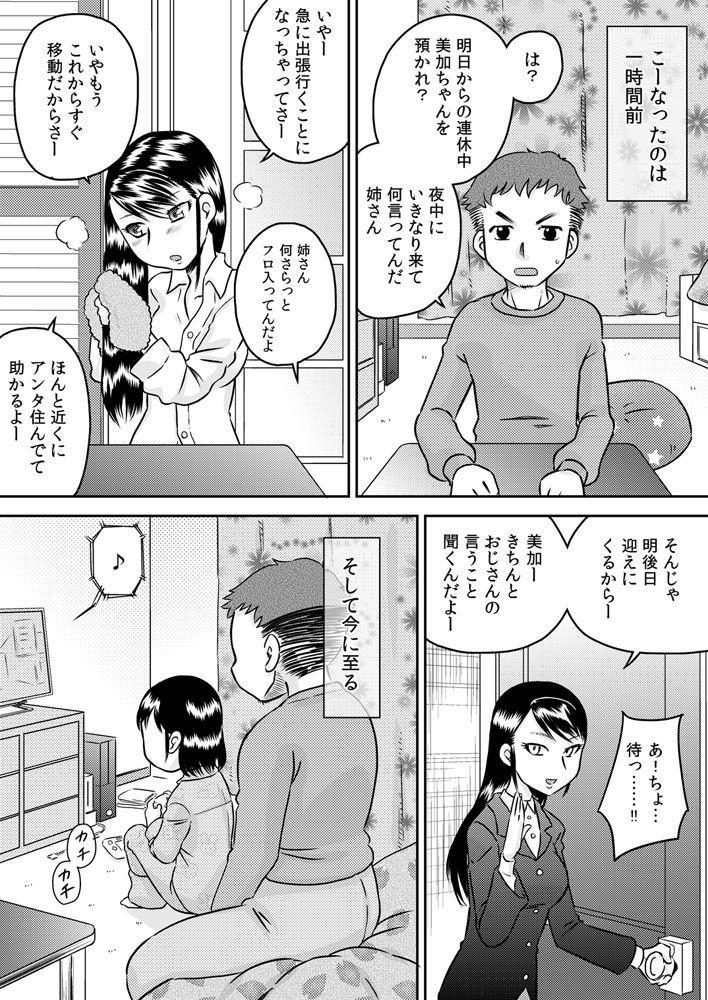 Meikko no Okuchi 3