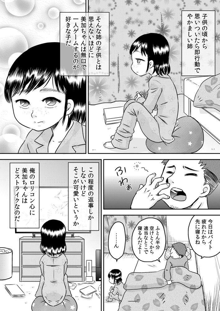 Meikko no Okuchi 4