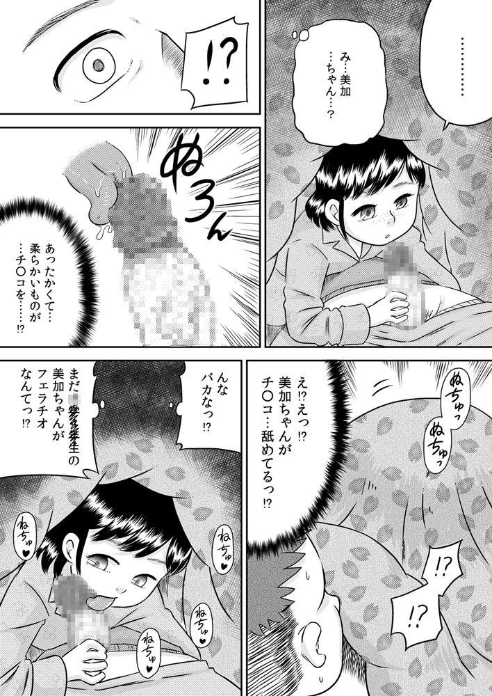Meikko no Okuchi 7