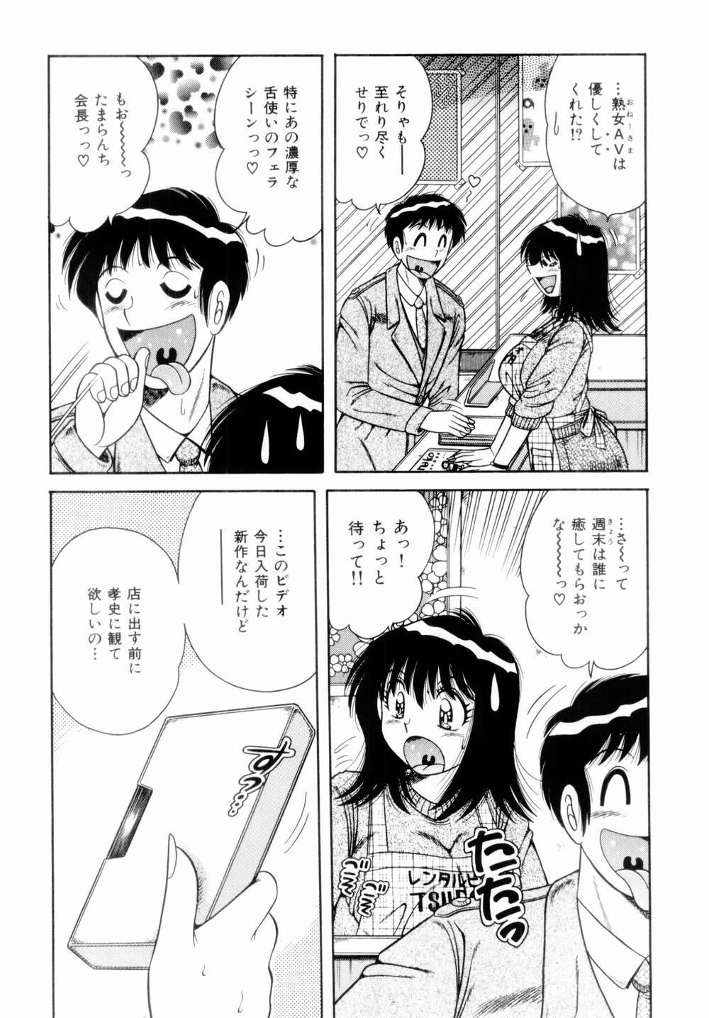 Misshitsu no Aventure 131