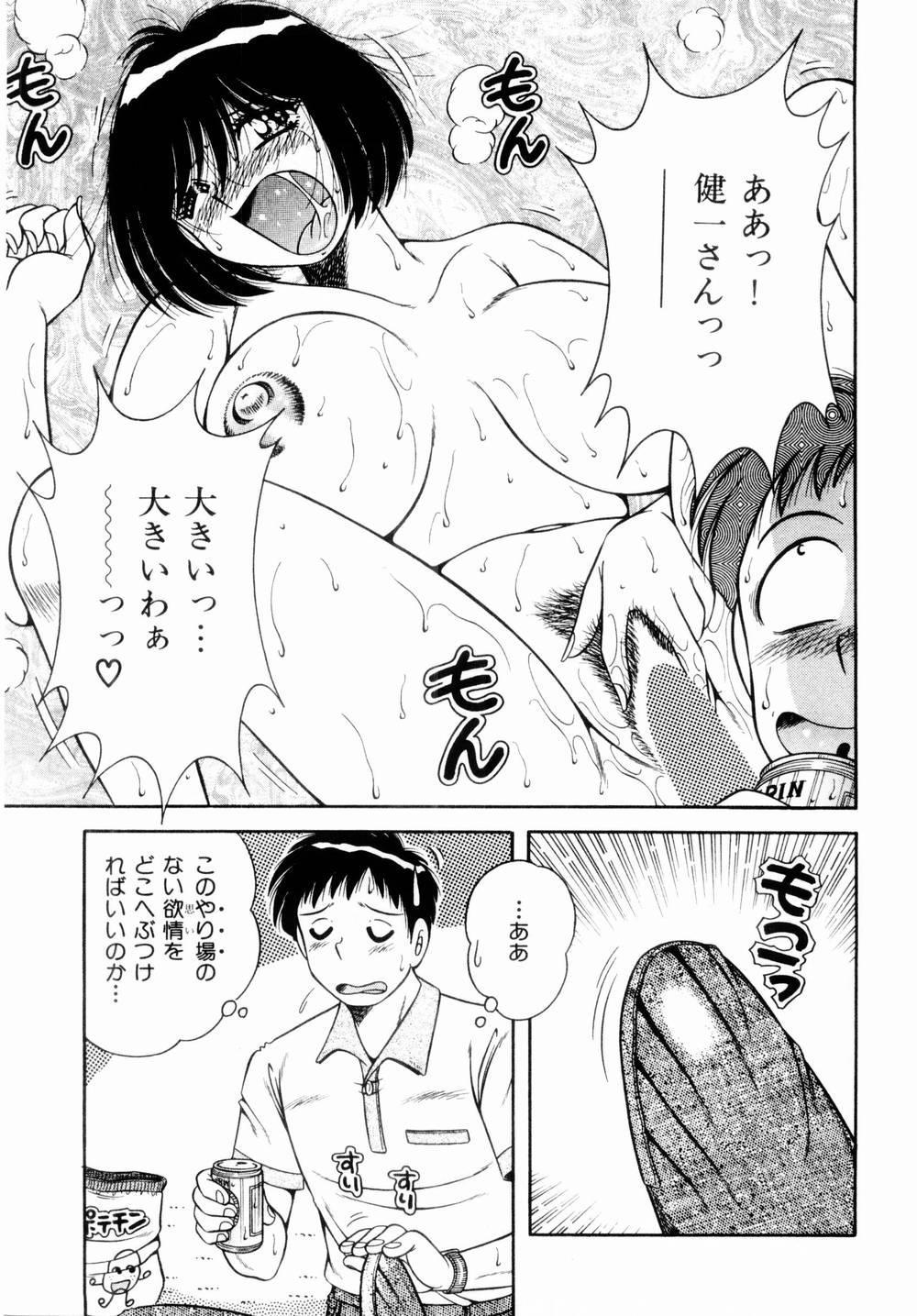 Misshitsu no Aventure 157