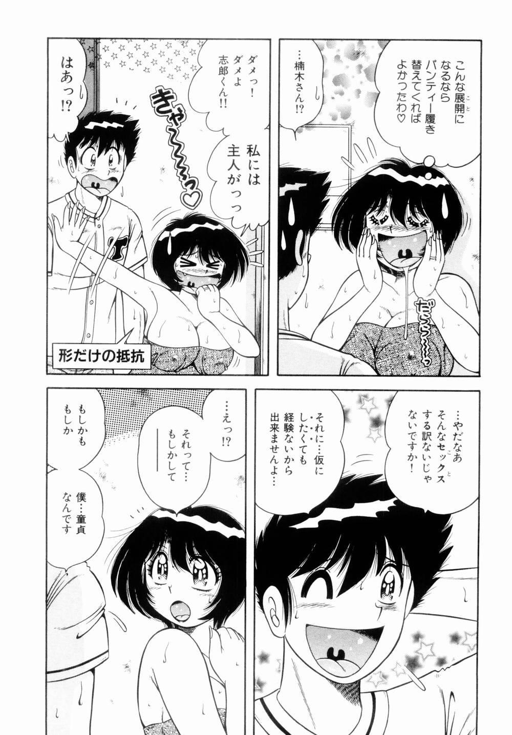 Misshitsu no Aventure 16