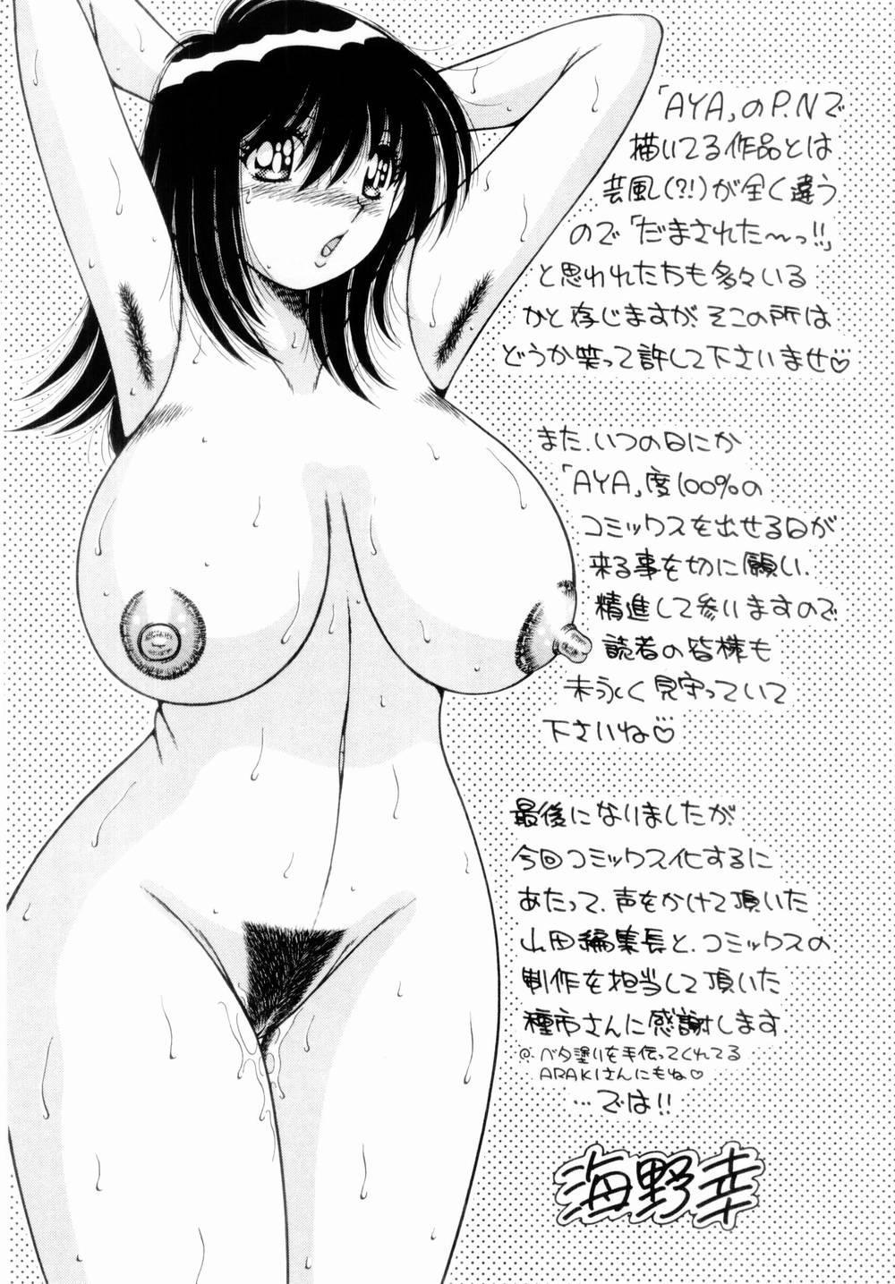 Misshitsu no Aventure 170