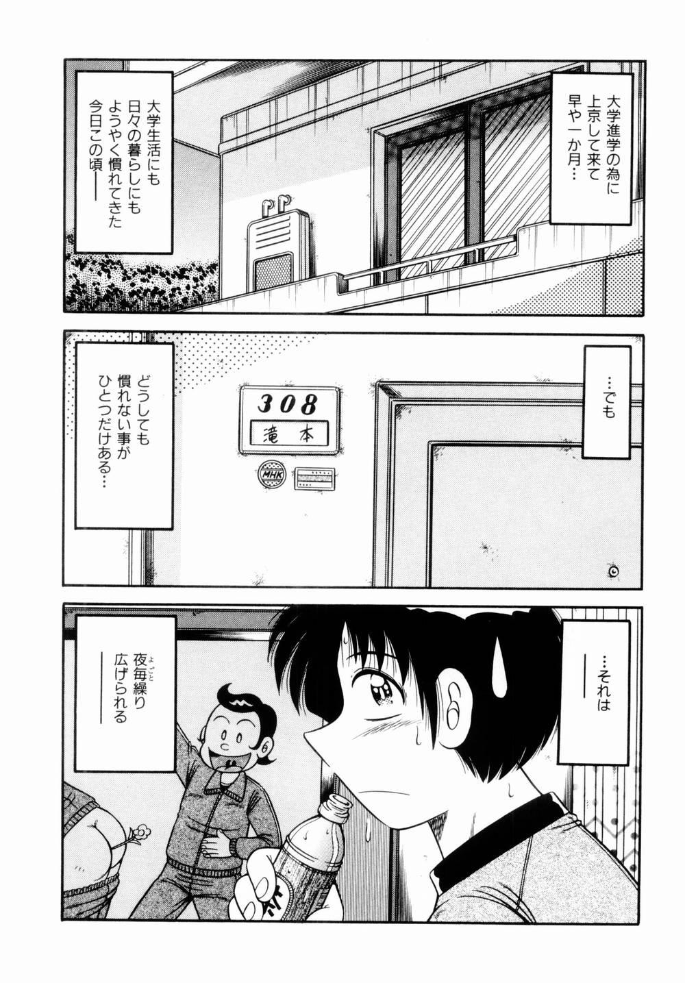 Misshitsu no Aventure 26