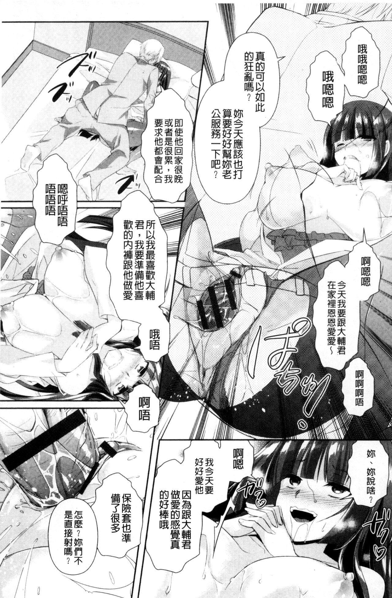 Hitozuma Fushin 113