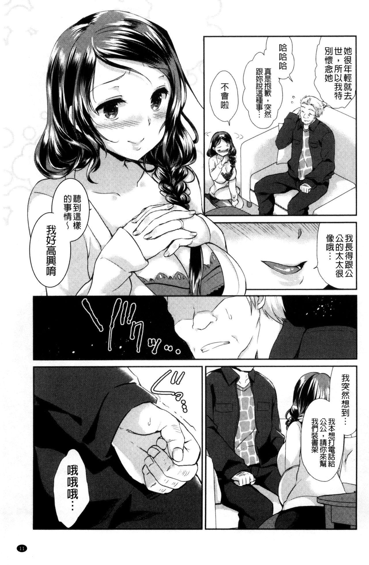 Hitozuma Fushin 11