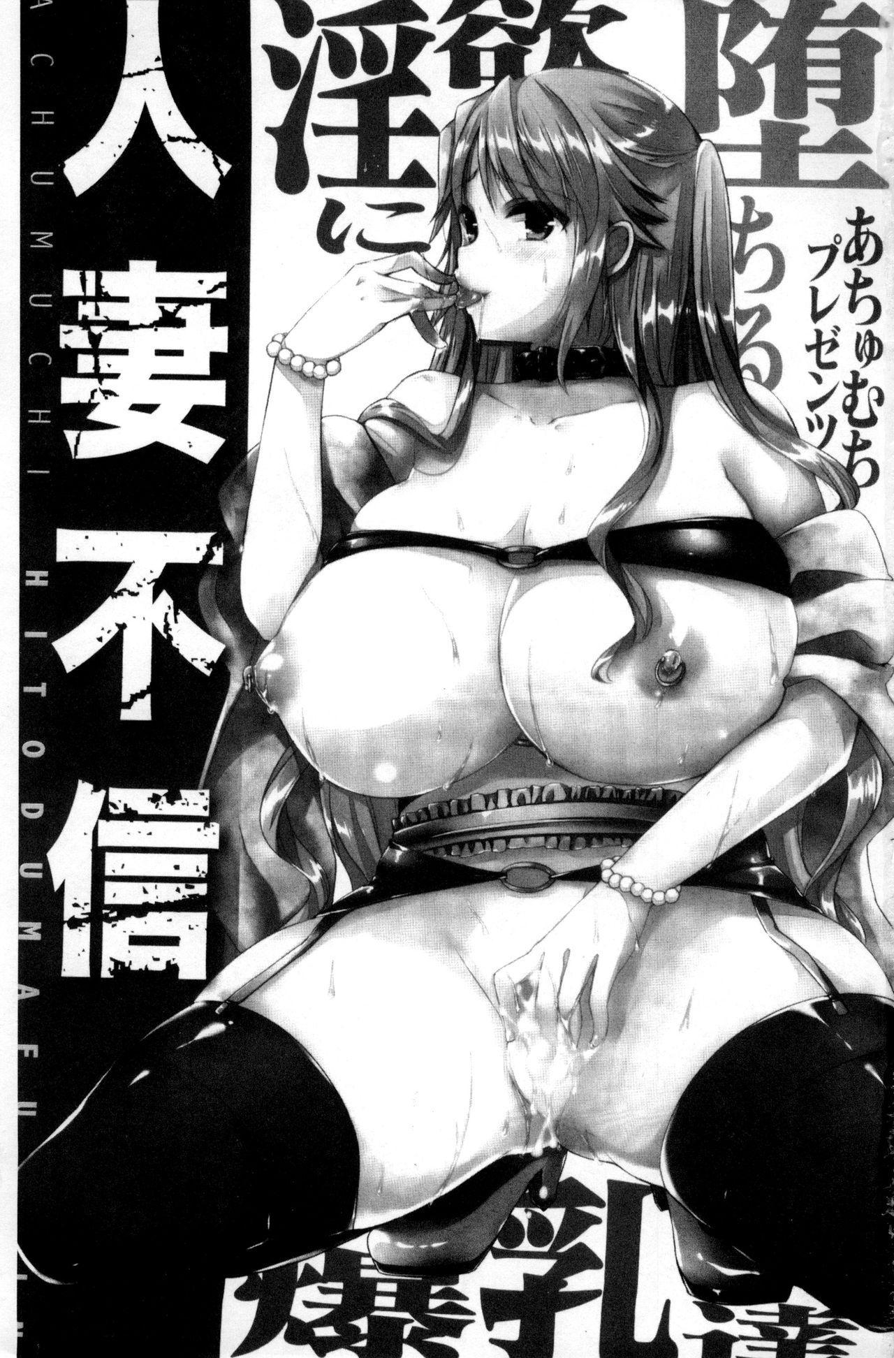 Hitozuma Fushin 1