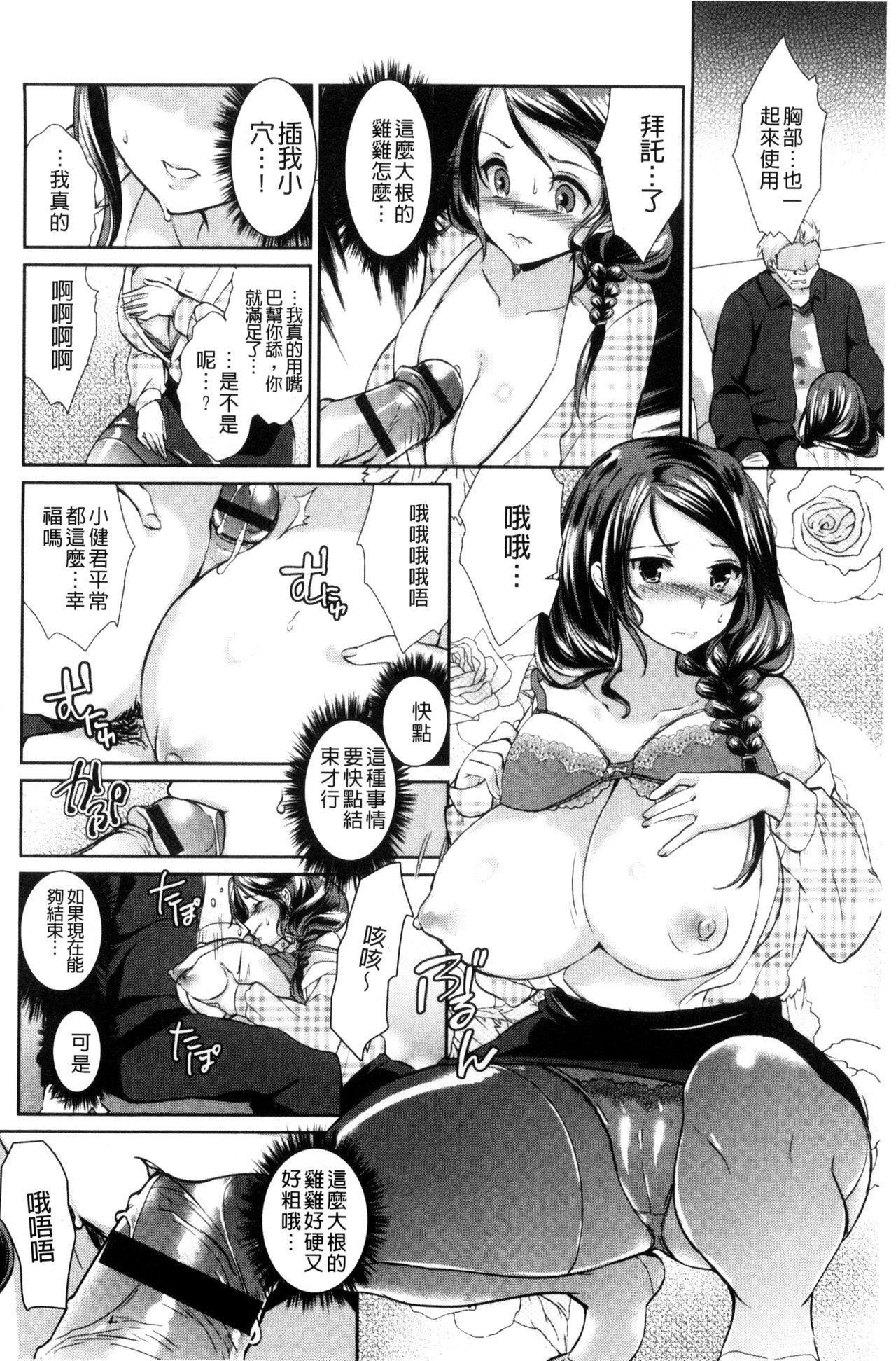 Hitozuma Fushin 22