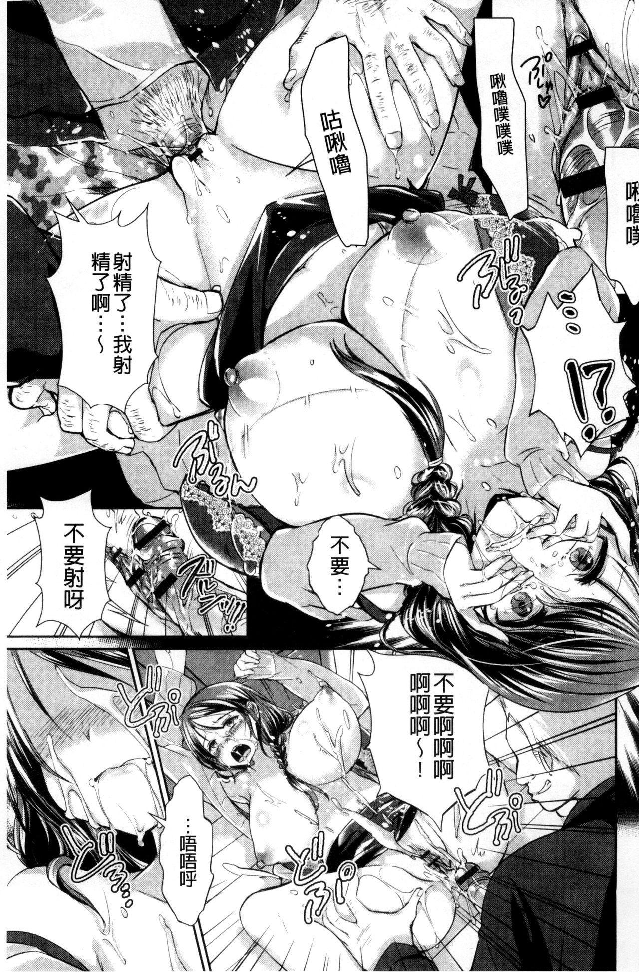 Hitozuma Fushin 31