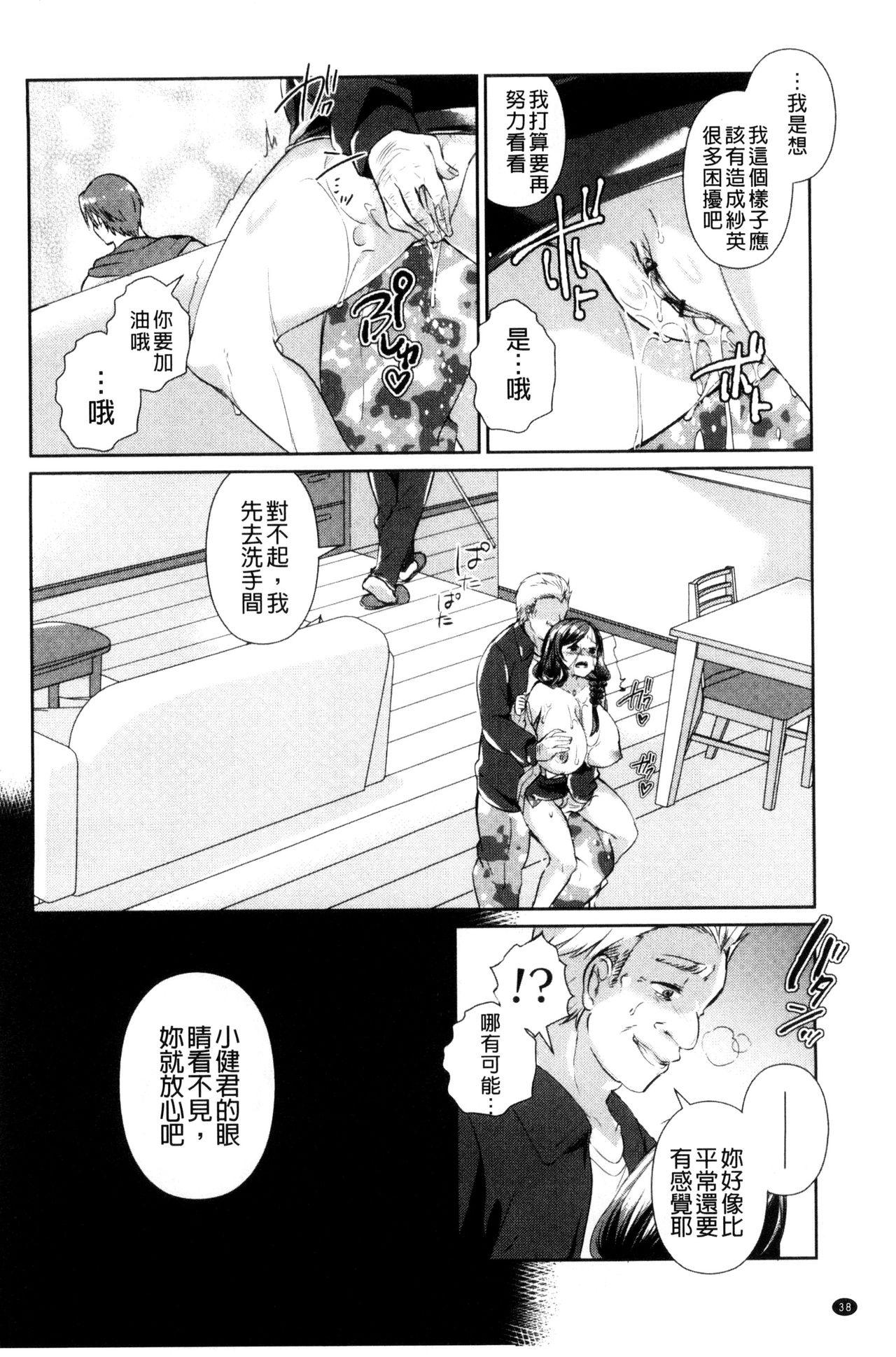 Hitozuma Fushin 38