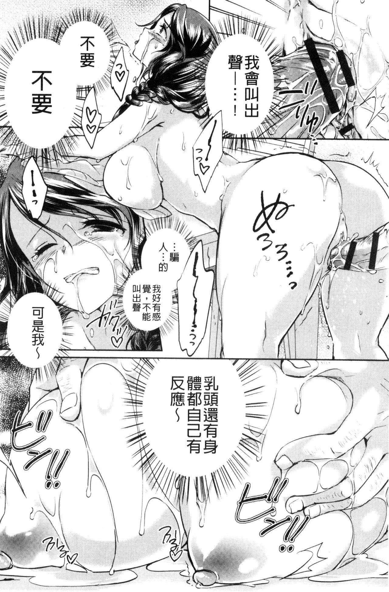 Hitozuma Fushin 44