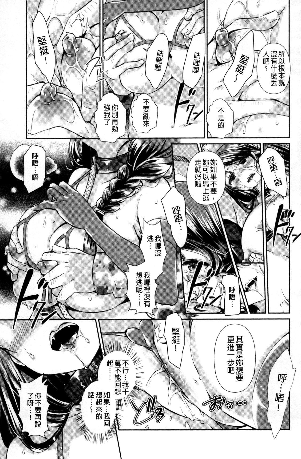 Hitozuma Fushin 51