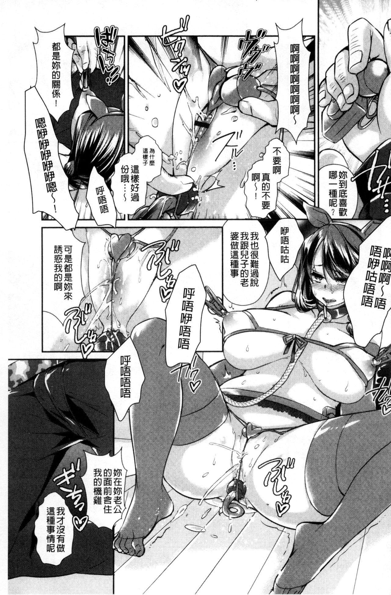 Hitozuma Fushin 53