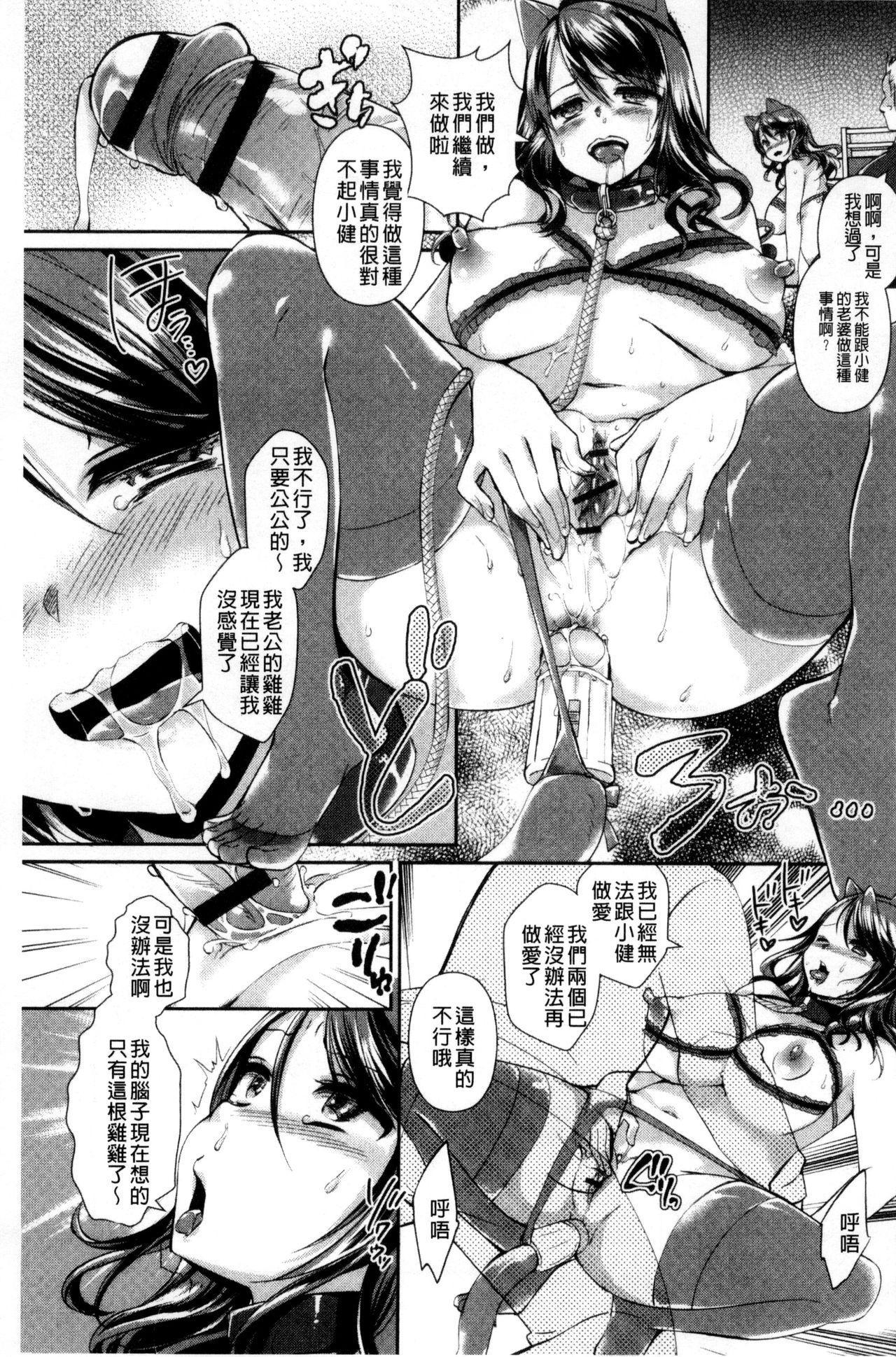 Hitozuma Fushin 65
