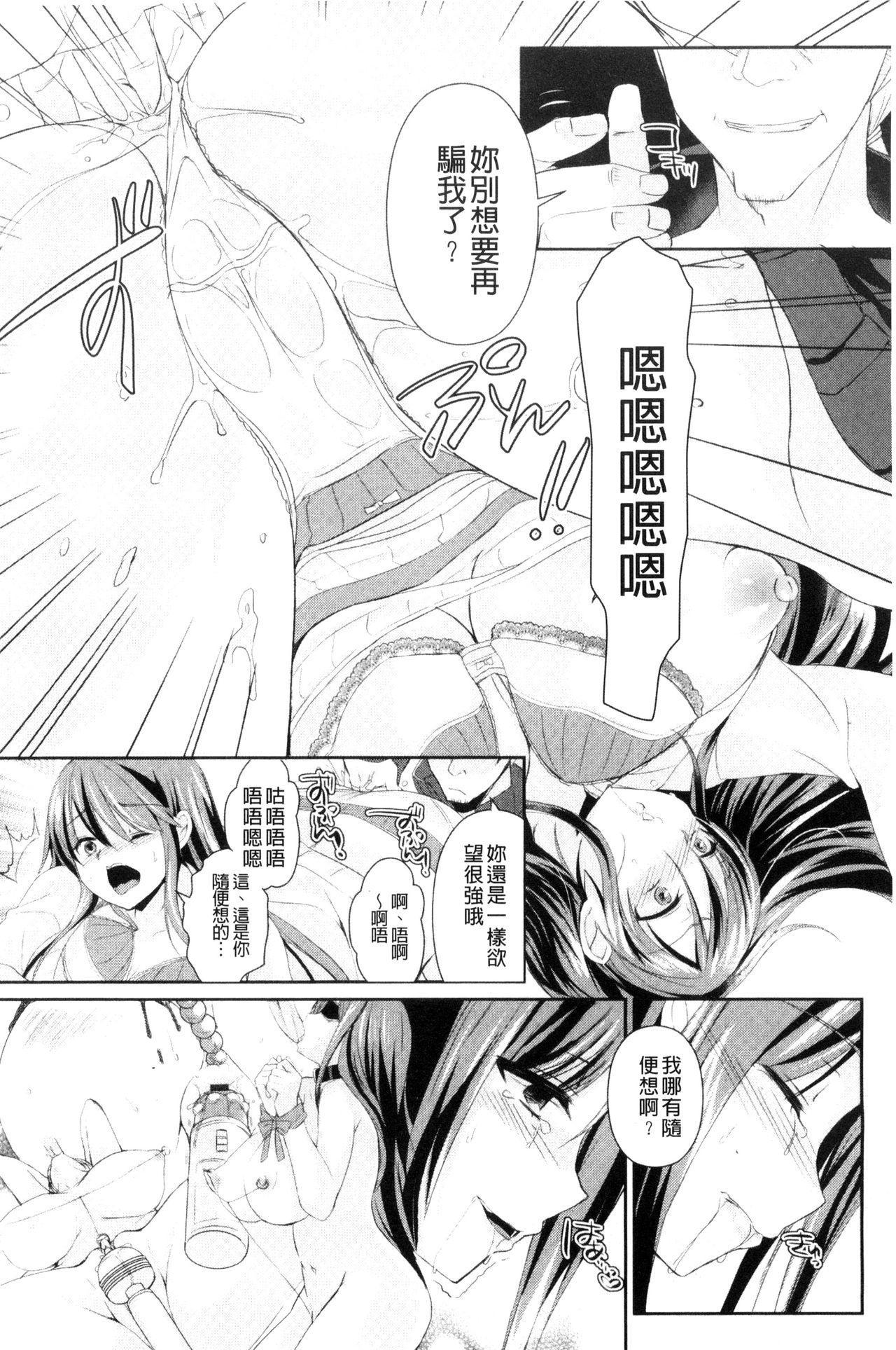 Hitozuma Fushin 82