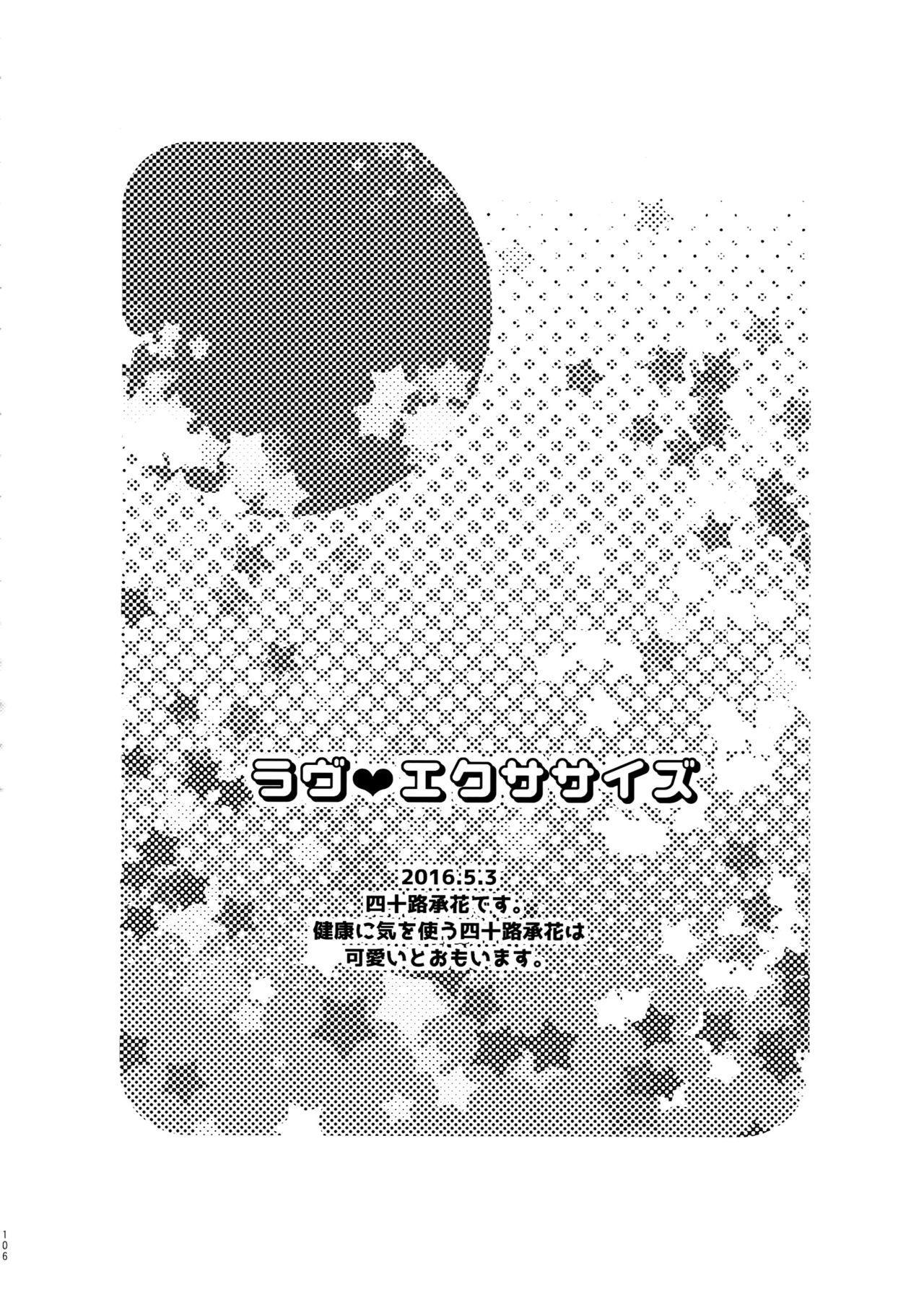 Uketamawa Hana Sairoku Hon 104