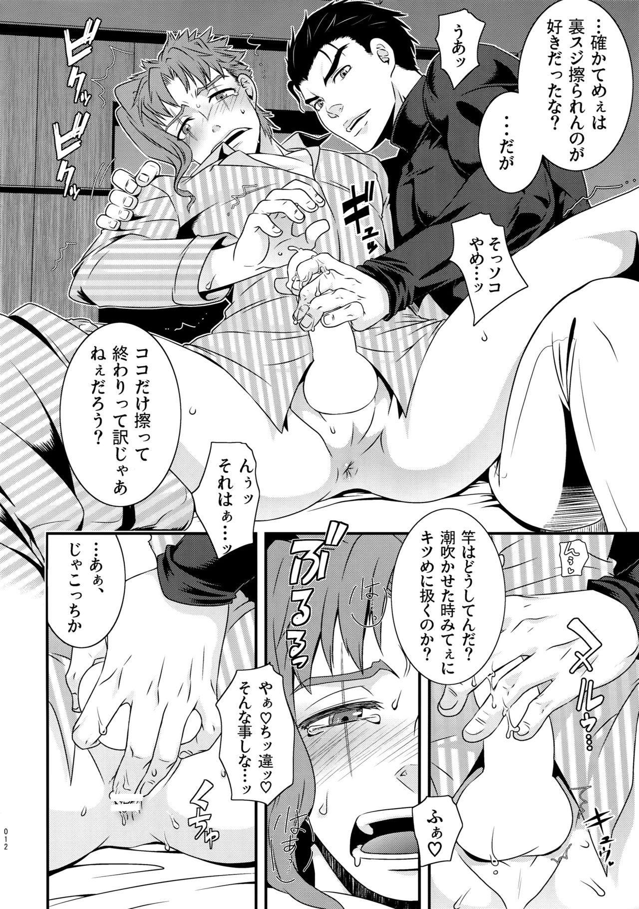 Uketamawa Hana Sairoku Hon 10