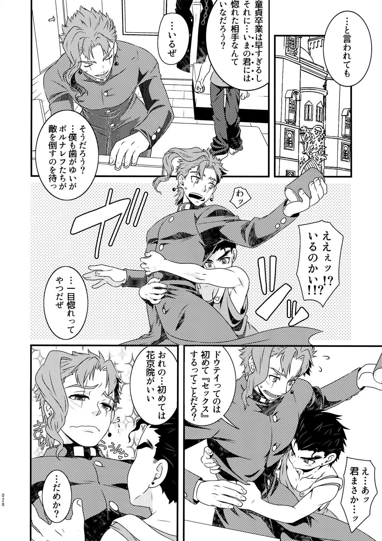 Uketamawa Hana Sairoku Hon 26