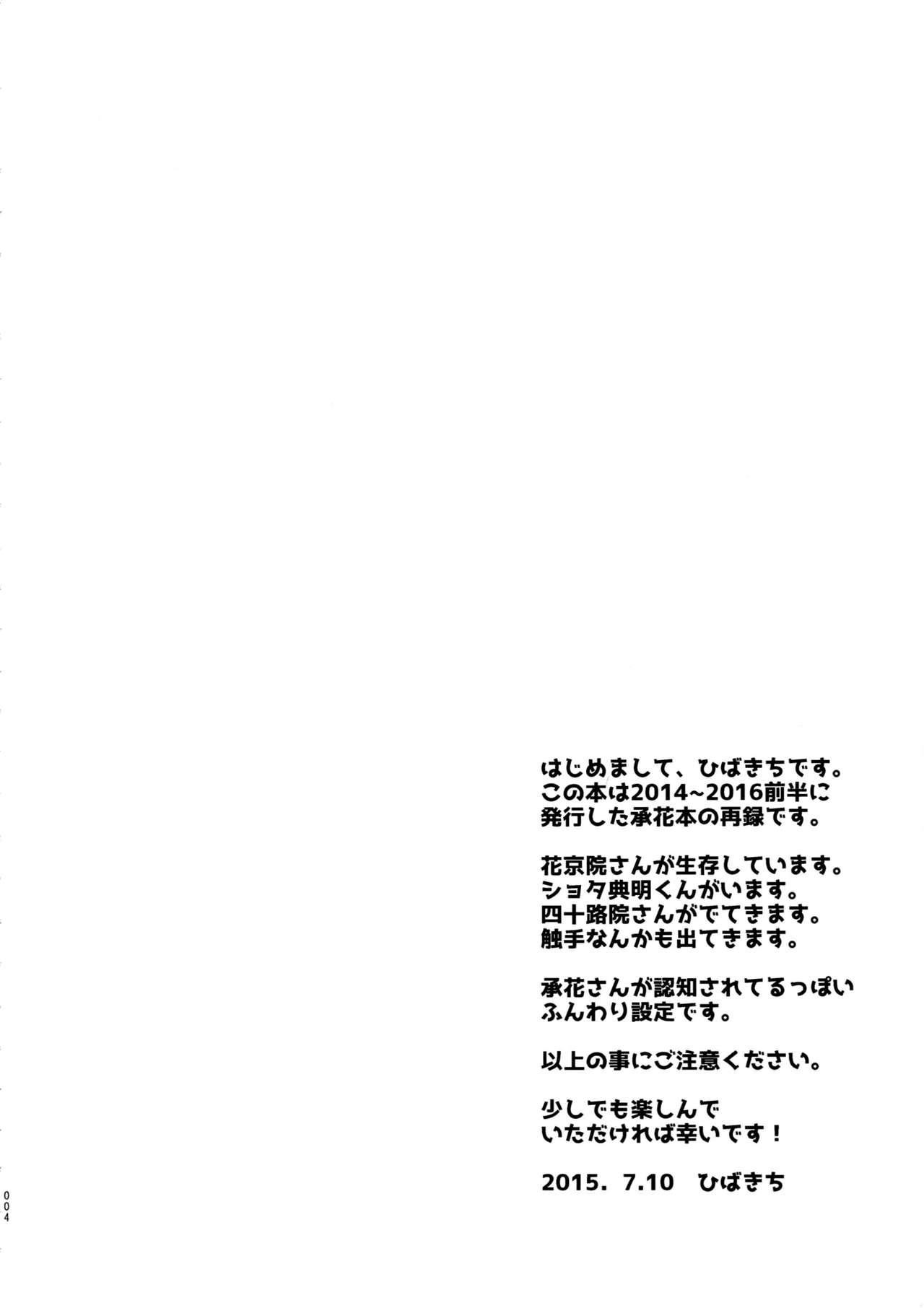 Uketamawa Hana Sairoku Hon 2
