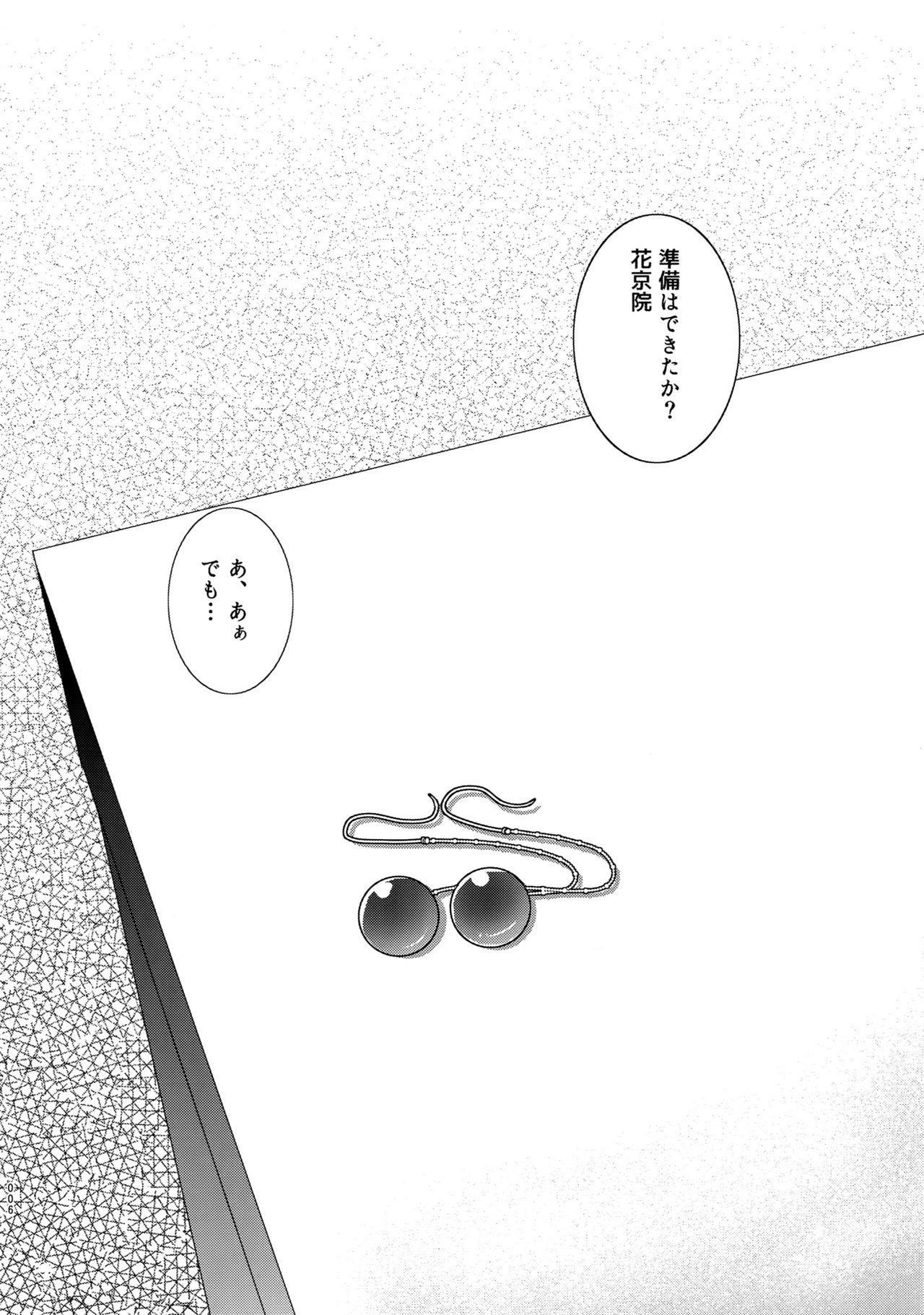 Uketamawa Hana Sairoku Hon 4