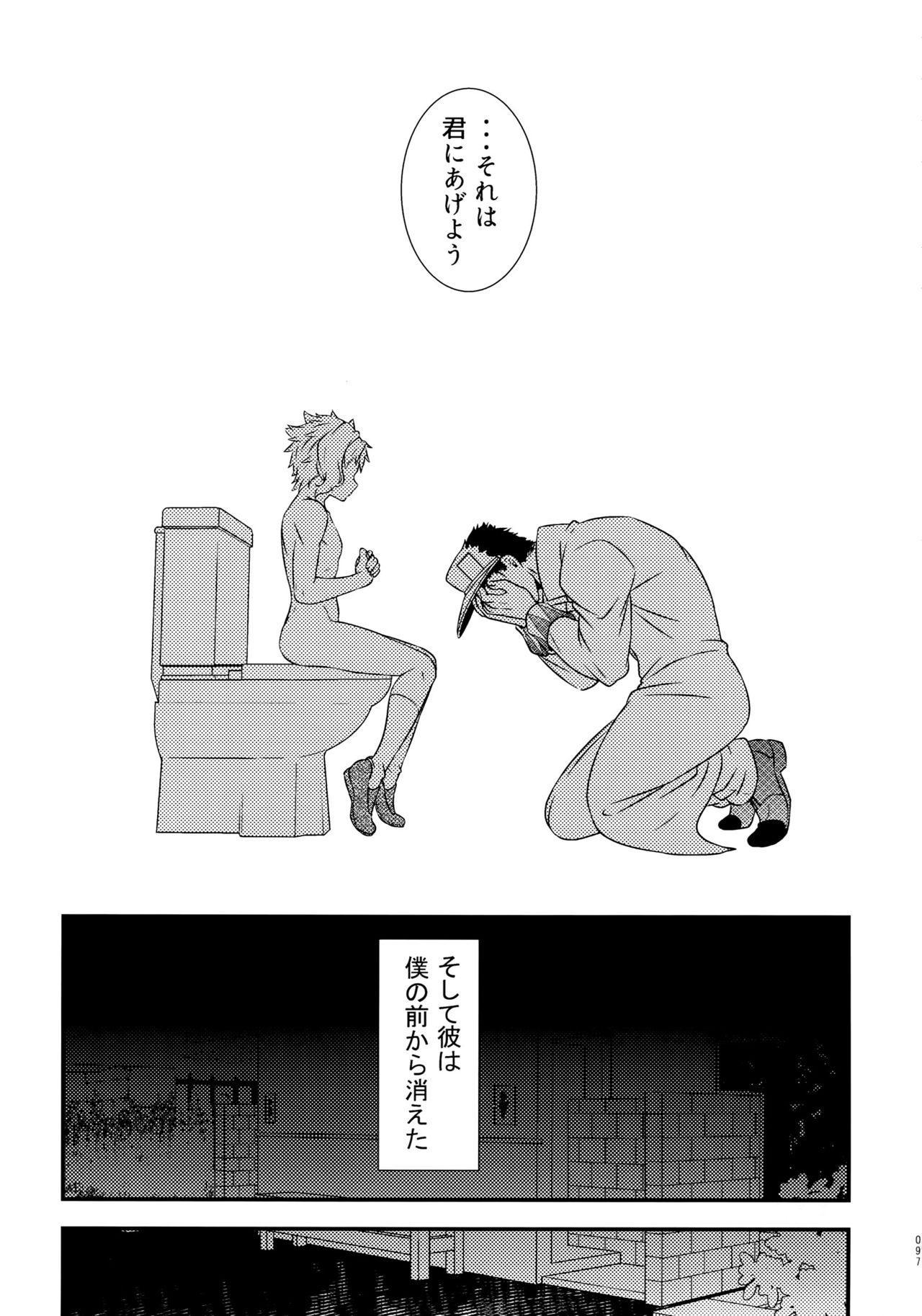 Uketamawa Hana Sairoku Hon 95