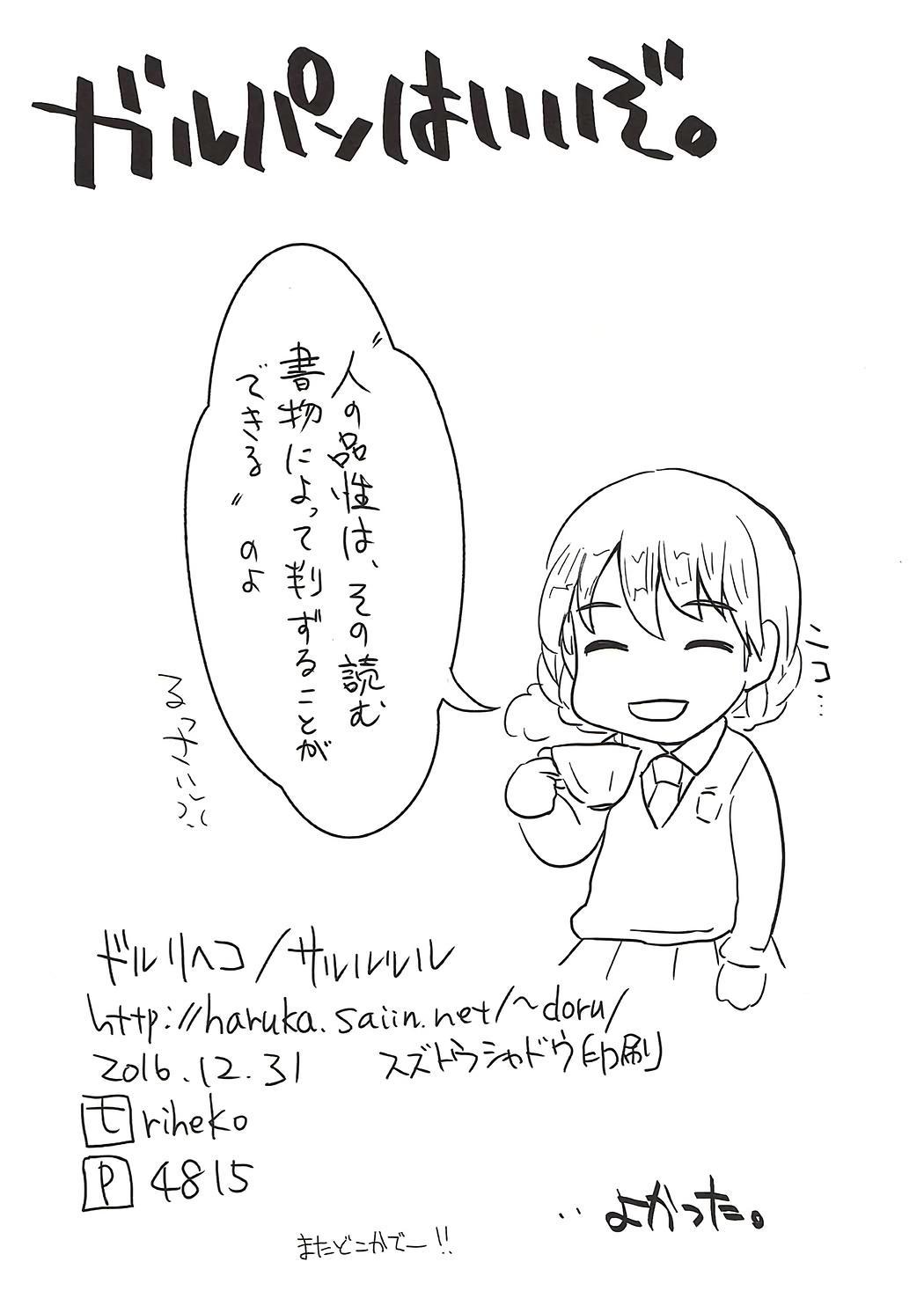 Nigai Koucha to, Joumyaku Chuusha. - Bitter Tea and Vein Injection. 20