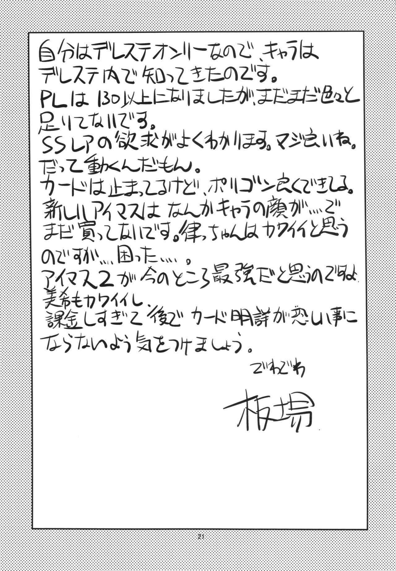 Natsu no Hon 20