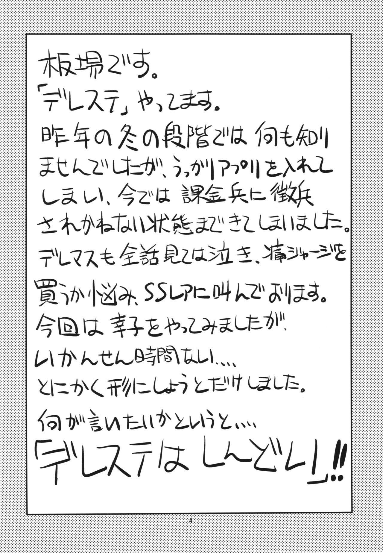 Natsu no Hon 3