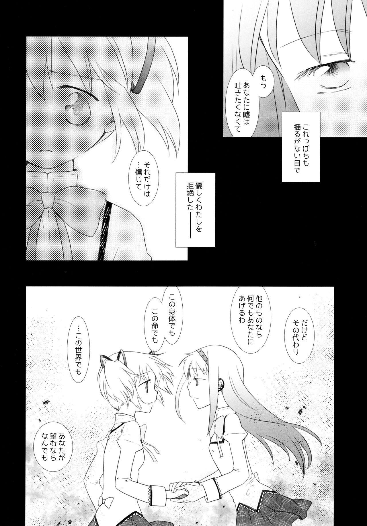 Utsuro no Mori 10