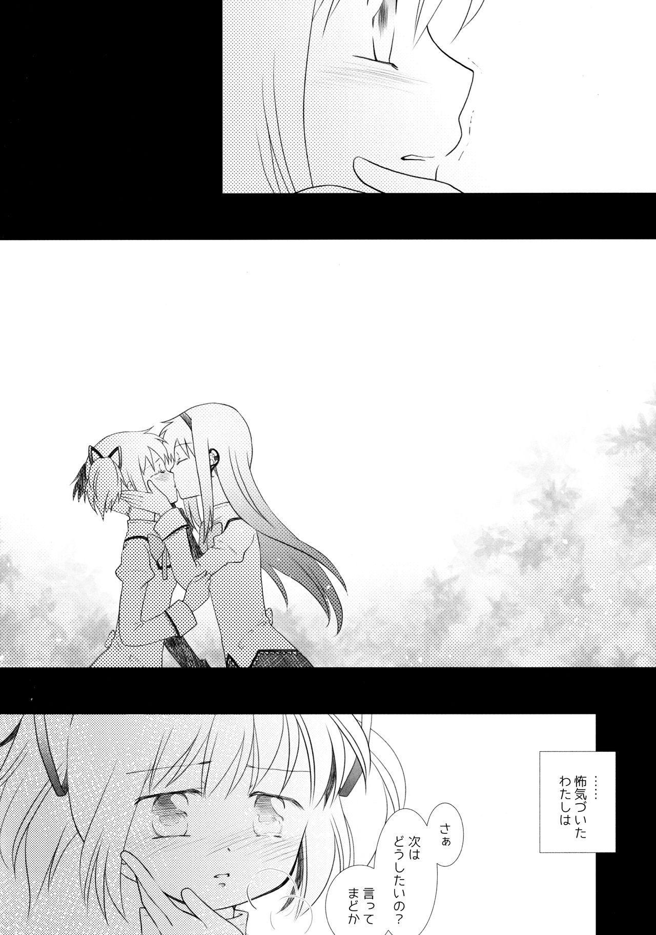 Utsuro no Mori 12