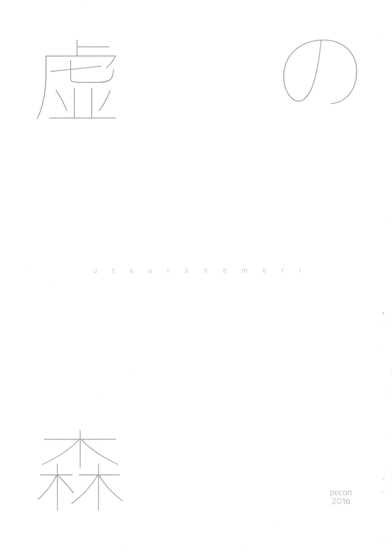 Utsuro no Mori 1
