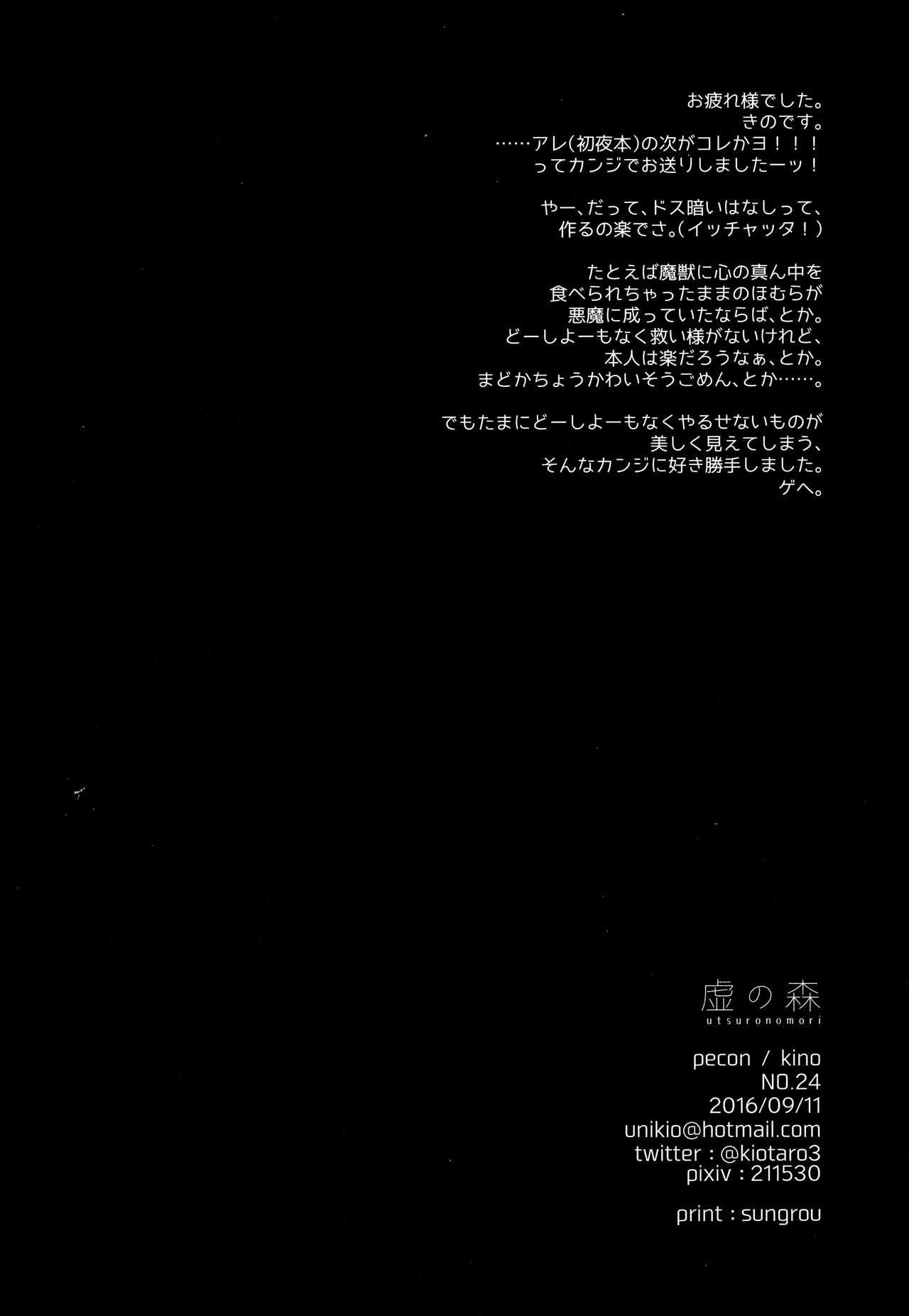 Utsuro no Mori 20