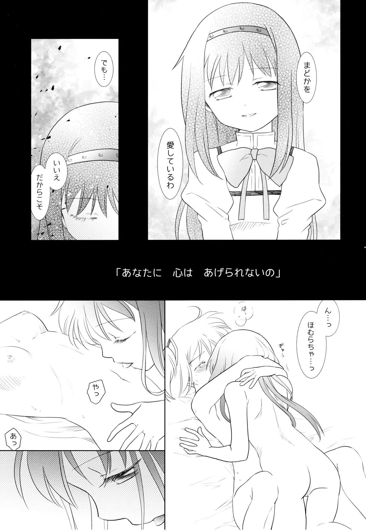 Utsuro no Mori 7