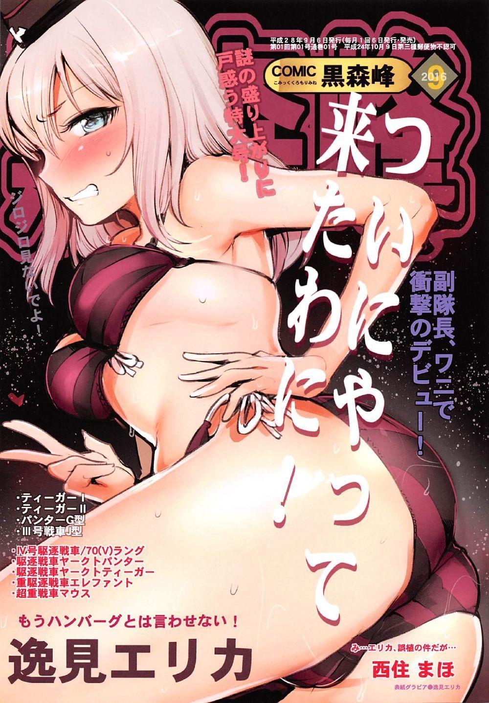 GirlPan Rakugakichou 5 25