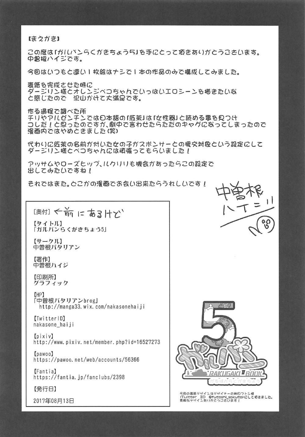 GirlPan Rakugakichou 5 2