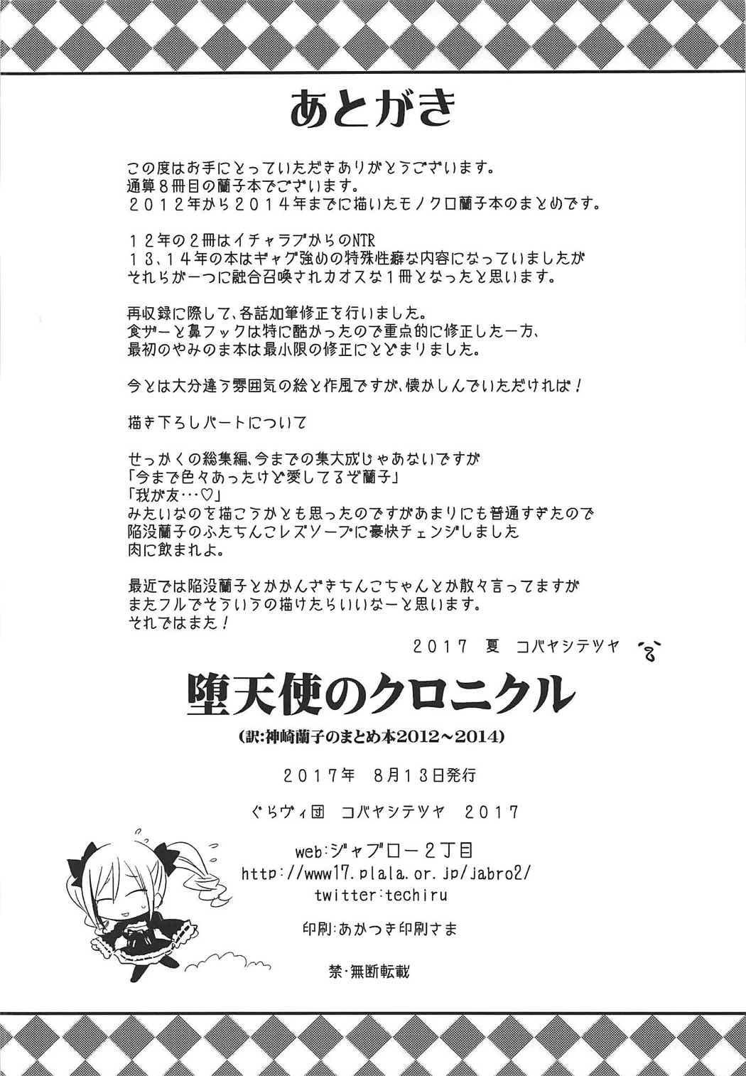 Datenshi no Chronicle 84