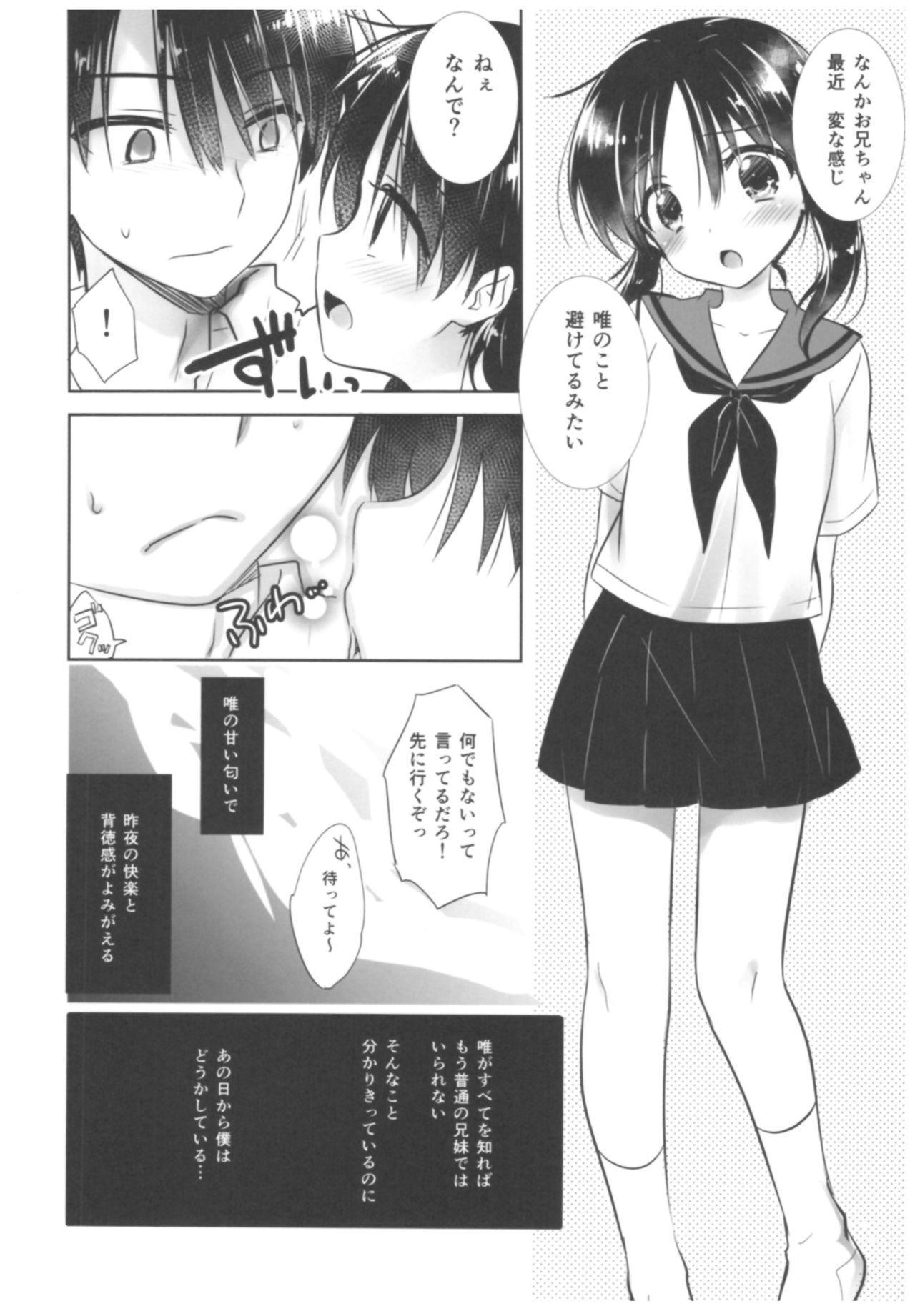 Oyasumi Sex Soushuuhen 11