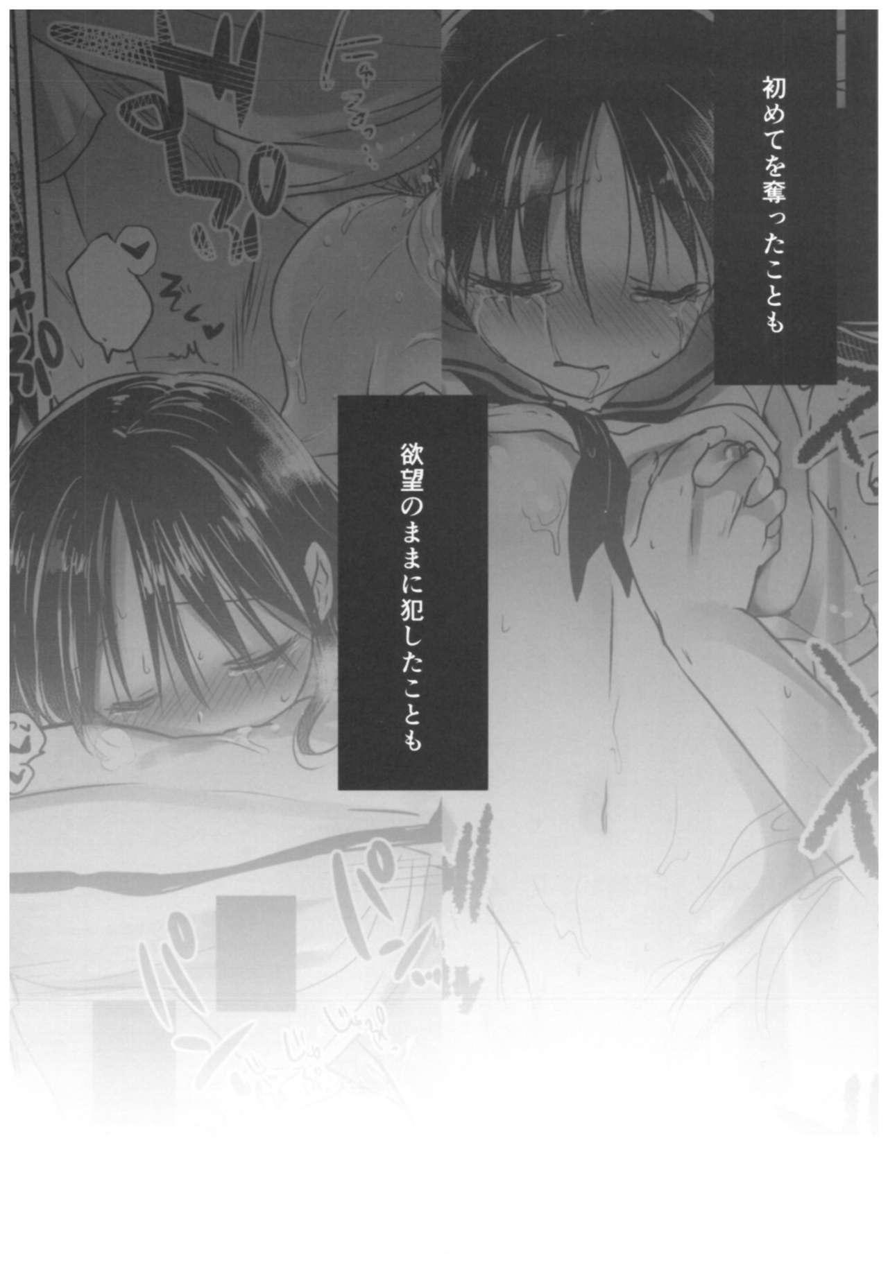 Oyasumi Sex Soushuuhen 121