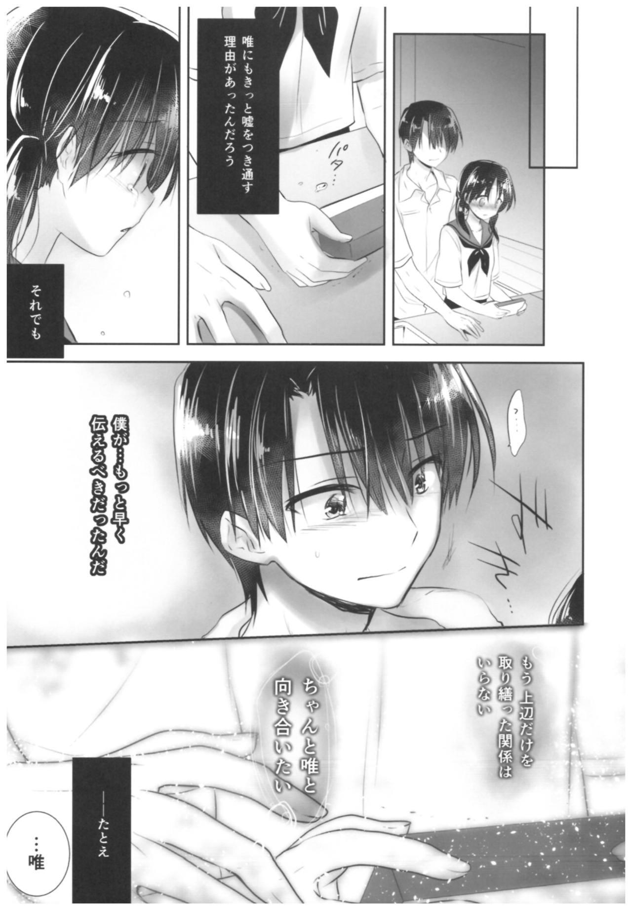 Oyasumi Sex Soushuuhen 124