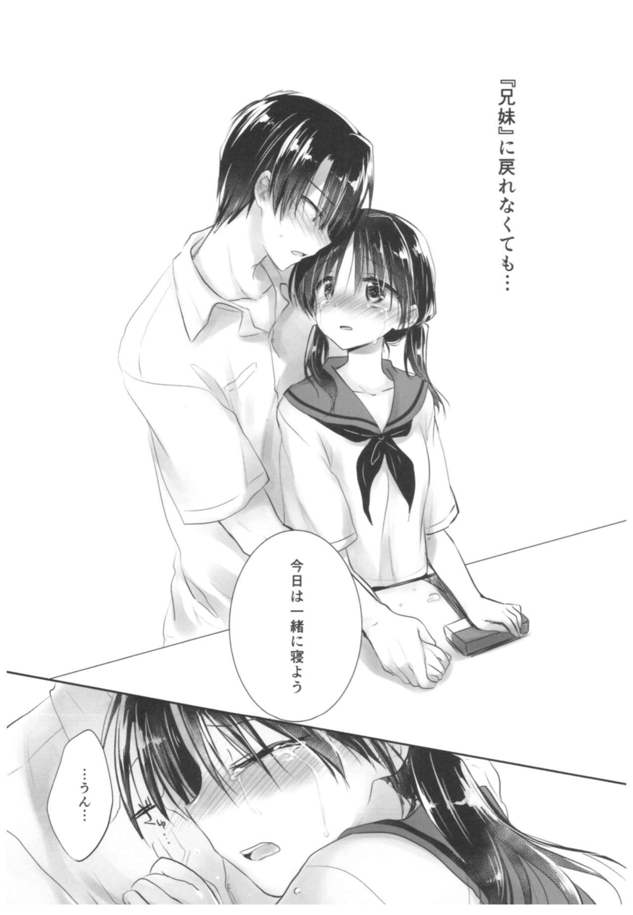 Oyasumi Sex Soushuuhen 125